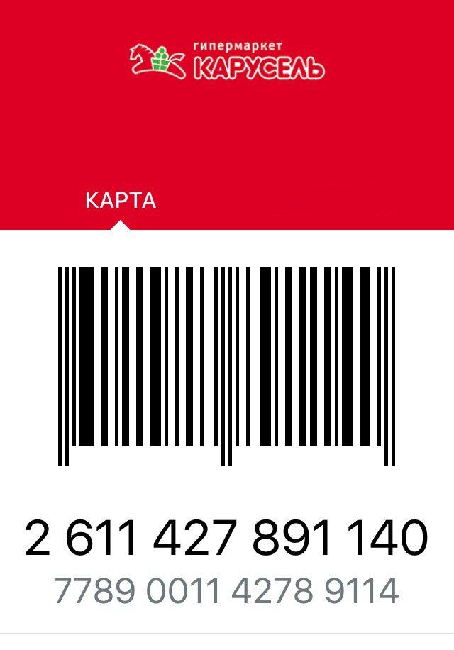 карусель номер карты