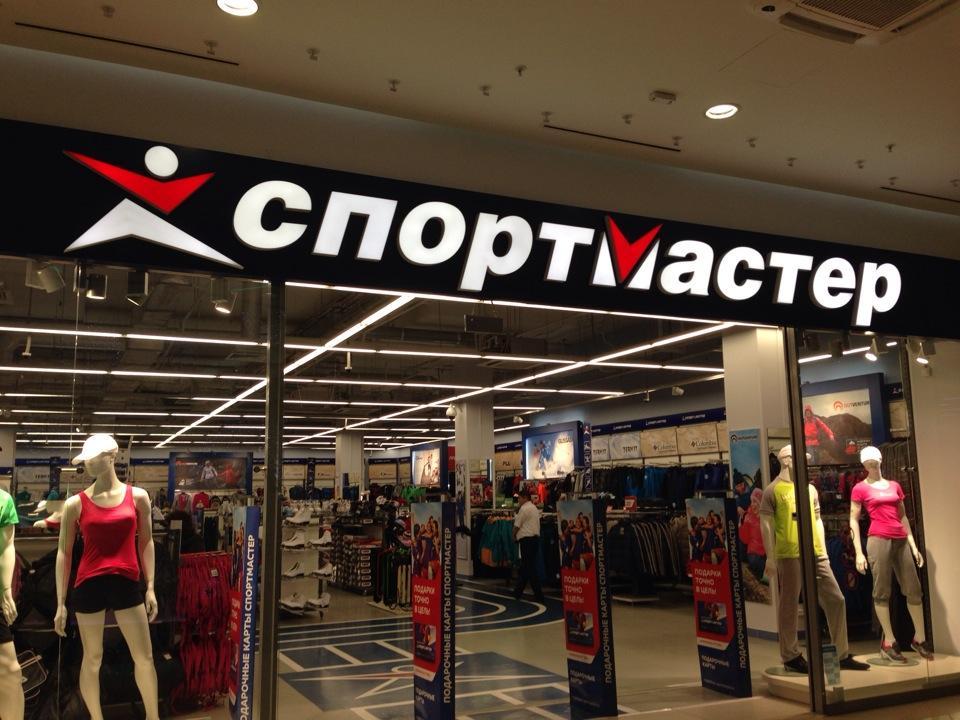 Спортмастер магазин