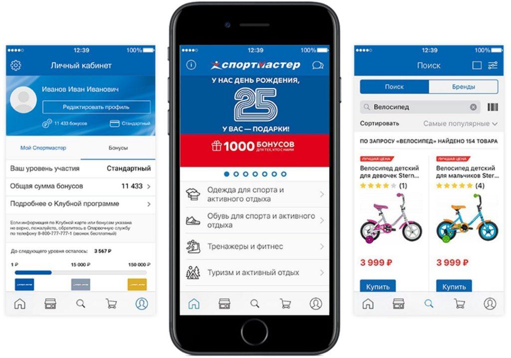 Спортмастер мобильное приложение