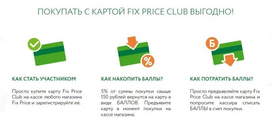 балы Карта Fix Price