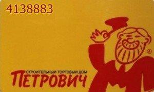Золотая карта Петрович: получение, активация, использование