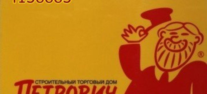 Золотая карта «Петровича»: получение, активация, использование