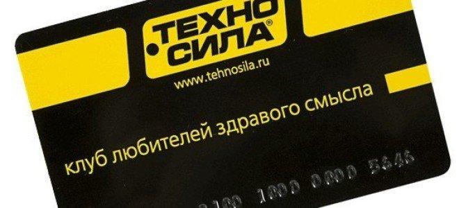 Какие привилегии даёт бонусная карта гипермаркета «ТЕХНОСИЛА»