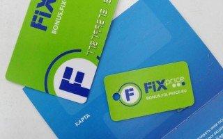 Акции бонусной карты Fix Price