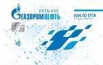 Карта Газпромнефть «Нам по пути»