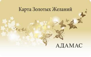 Адамас исполняет любые мечты с картой золотых желаний