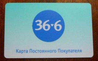 Как получить и активировать бонусную карту аптечной сети 36,6.