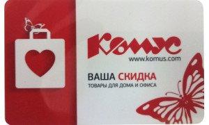 Получение, регистрация и активация подарочной карты «Комус».