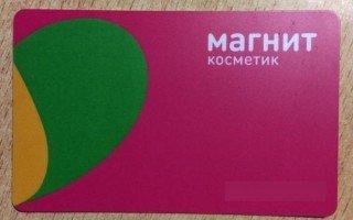 «Магнит Косметик»: получение и активация карты лояльности