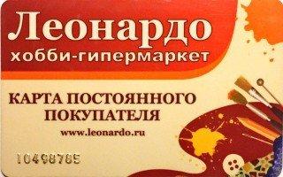 Карта постоянного покупателя гипермаркета «Леонардо»: активация и использование