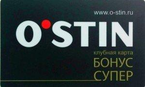 Скидочная карта Остин (O'stin), её преимущества и особенности
