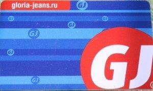 Глория Джинс — карта для выгодных покупок и скидок