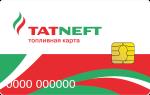 Дисконтная карта «Татнефть», экономия нефтепродуктов и выгода для вас