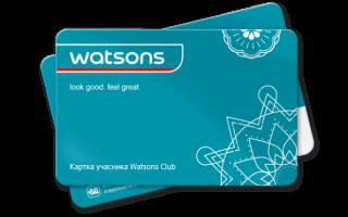 Карта лояльности от магазина Watsons: что нужно знать?