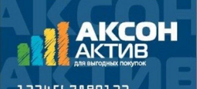 Аксон актив бонусная карта:   как получить и использовать.