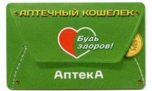 Активация бонусной карты аптек «Будь здоров!»
