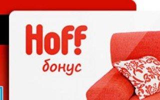 Бонусная программа от Хофф: что важно знать?