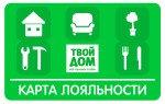Правила пользования бонусной карты Твой Дом