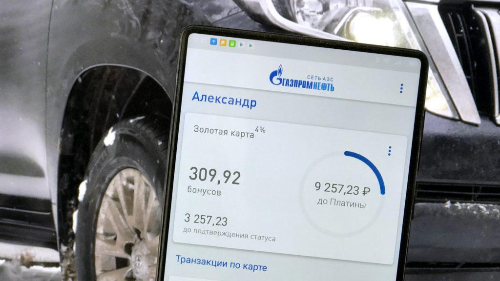 приложение газпромнефть