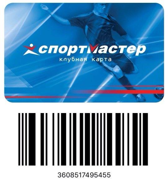 Номер карты спортмастер