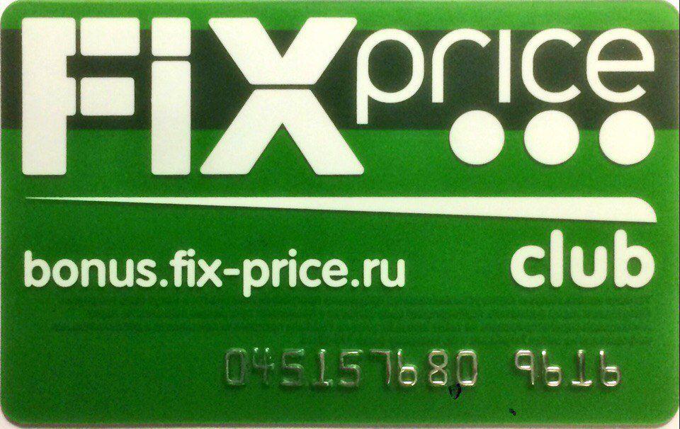 фикс прайс регистрация карты для бонусов