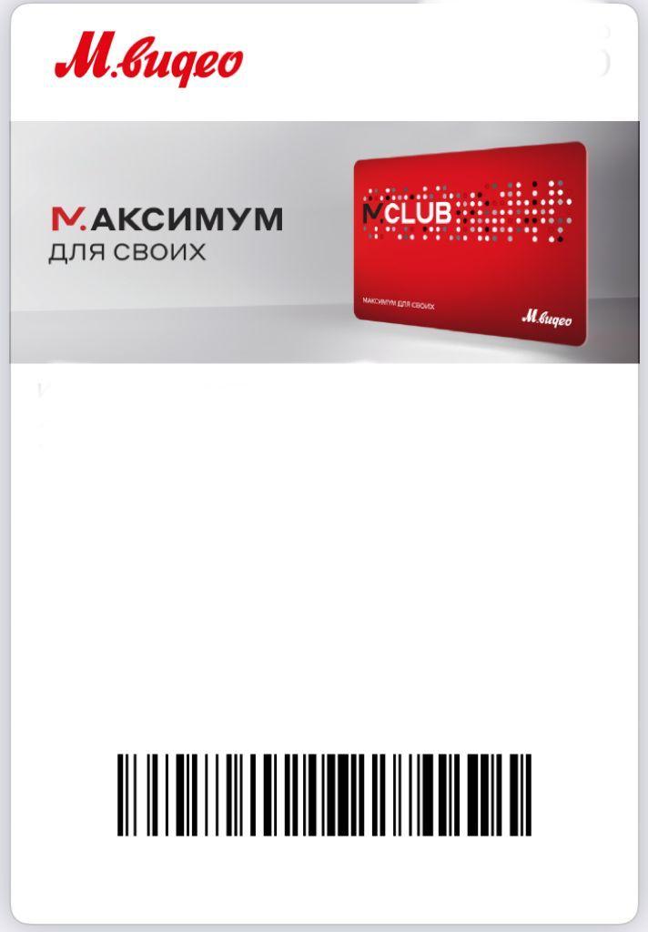 штрихкод номер карты М.видео