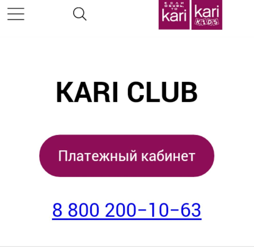 кари клуб личный кабинет